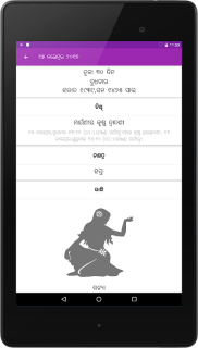 Oriya (Odia) Calendar screenshot 8