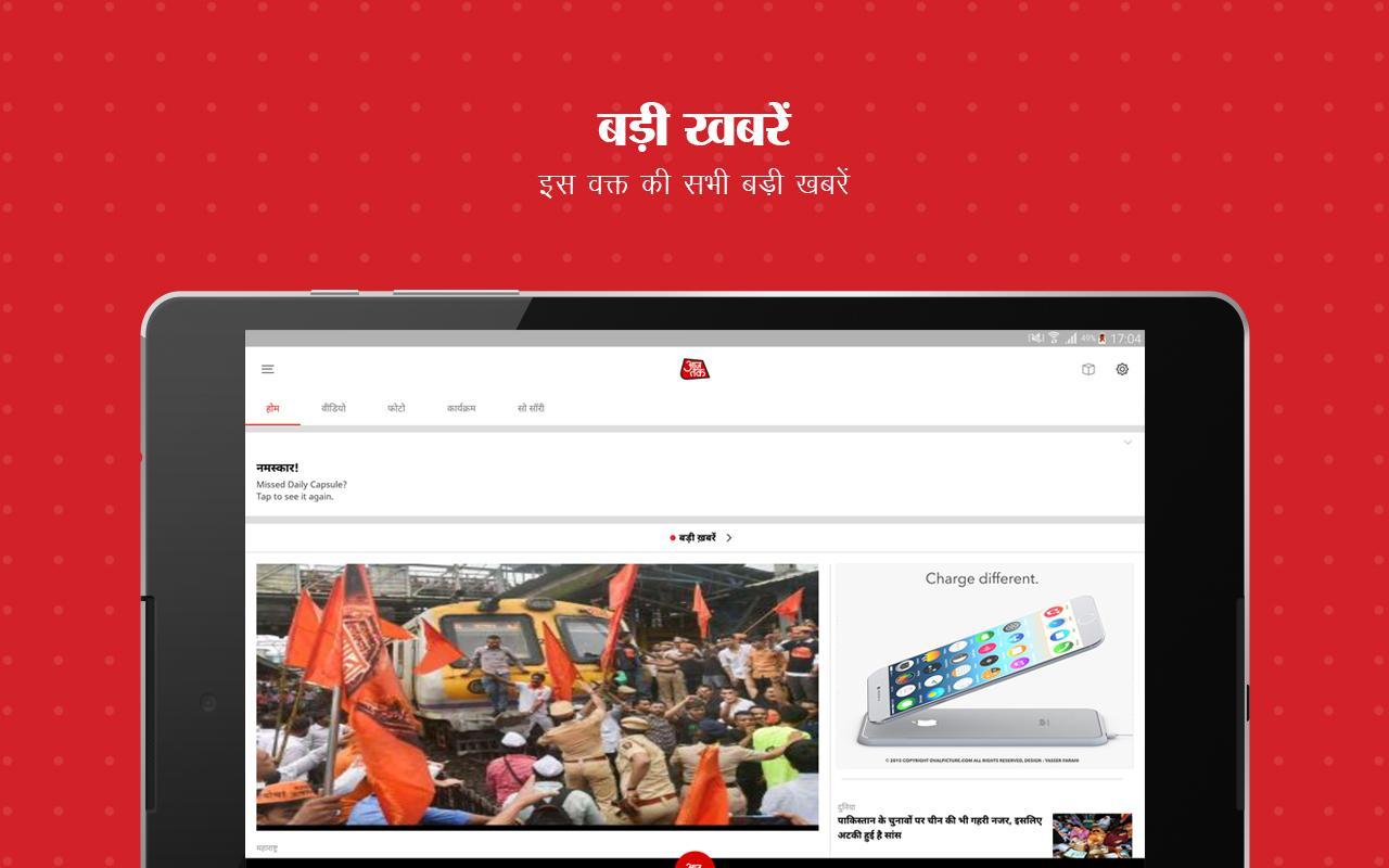 Aaj Tak News - Live TV, Election Results in Hindi screenshot 2