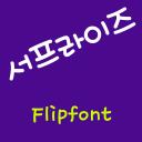 mbcSurprise™ Korean Flipfont