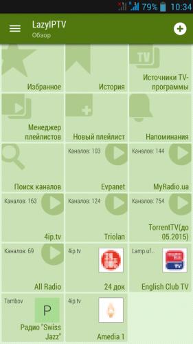 Iptv плейлист 4pda