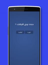 زيادة الاعجبات على الفيس screenshot 1