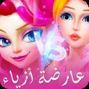 عارضة ازياء الموضة - مسابقات تلبيس بنات