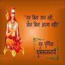 Guru Purnima: Greeting, Photo Frames, GIF, Quotes