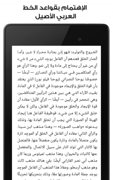 Yaqut - Free Arabic eBooks | Download APK for Android - Aptoide