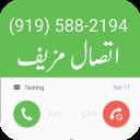 اتصال مزيف مع صوت حقيقي عربي - اتصال مزيف