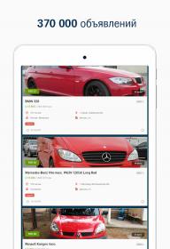 AUTO.RIA — новые и б/у авто screenshot 10