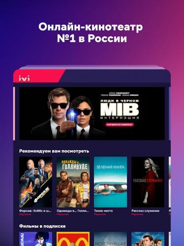 ivi - фильмы, сериалы, мультфильмы screenshot 4