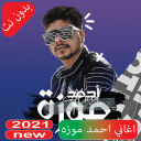 جميع اغاني احمد موزه 2021 بدون نت