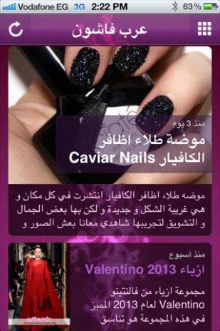 9450f36b4 Applications Lifestyle عرب فاشون Fashion4Arab. fashion4arab screenshot 1  fashion4arab screenshot 2 ...