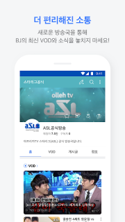 AfreecaTV screenshot 13