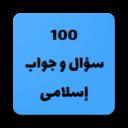 ١٠٠ سؤال و جواب إسلامى