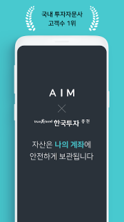 상위 1% 자산관리 AIM screenshot 3
