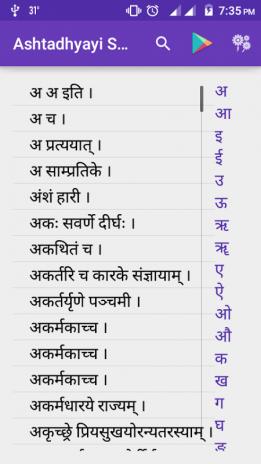 Sanskrit Ashtadhyayi Sutrani 2 6 Download APK for Android