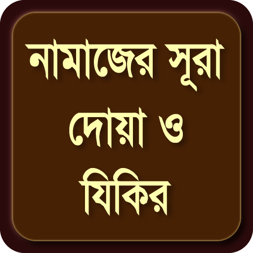 Nurani Namaz Shikha Bangla Book