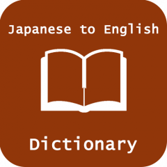 Japanese English Dictionary 1 4 Download APK for Android