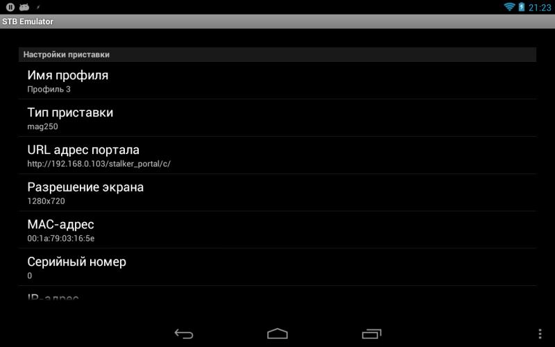 IPTV Set-Top-Box Emulator screenshot 8