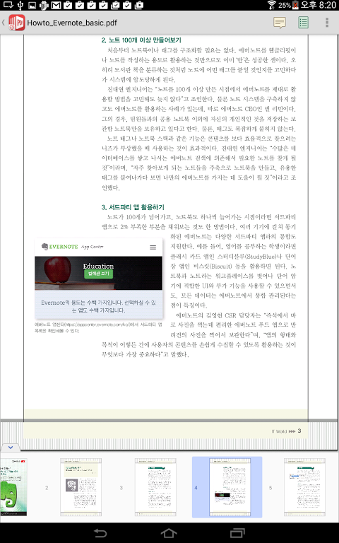 pdf reader for android kitkat os