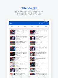 AfreecaTV screenshot 4