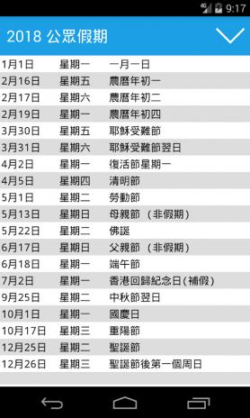HK Calendar 2019 / 2020 (Voice Input Event) 1 3 Download APK