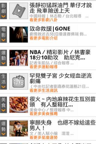 match 生活網 screenshot 2