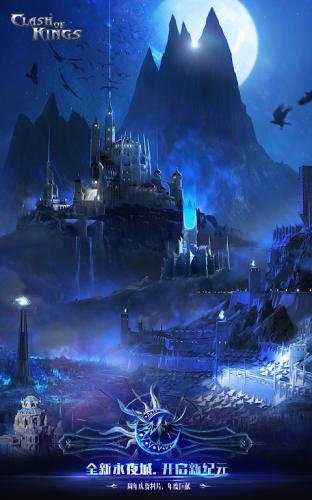 列王的纷争 : 全新城建-永夜城 screenshot 3