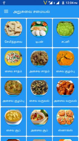 Arusuvai recipes tamil 47 descargar apk para android aptoide arusuvai recipes tamil captura de pantalla 1 forumfinder Choice Image