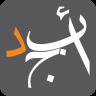 أبجد: كتب - روايات - قصص عربية Icon
