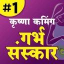 Garbh Sanskar: KRISHNA COMING | Music Mantra &more