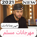 اغاني مسلم 2021 جديد