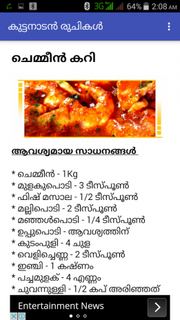 Kuttanadan recipes malayalam 10 download apk for android aptoide kuttanadan recipes malayalam screenshot 3 forumfinder Image collections