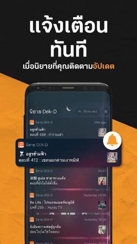 Niyay Dek-D - Read free novels from Thailand screenshot 7