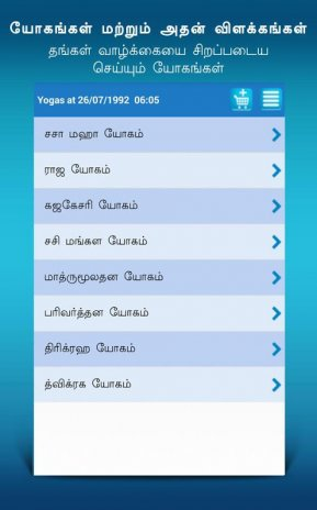 Jathagam In Tamil Astrology 30113 Tam Download Apk For Android