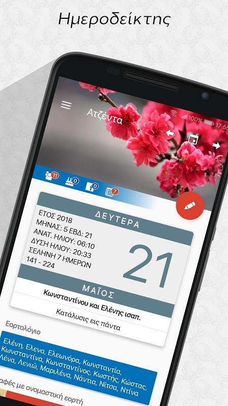 dating παιχνίδια προσομοίωσης για το Android κανόνες ηλεκτρονικού κειμένου γνωριμιών