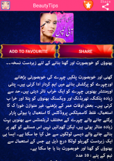 beauty tips in urdu screenshot 4