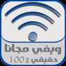 Icône WiFi Hacker PRO