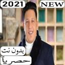 اغاني حمو بيكا 2021 بدون نت