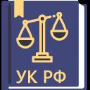 Уголовный Кодекс РФ 01.07.2021
