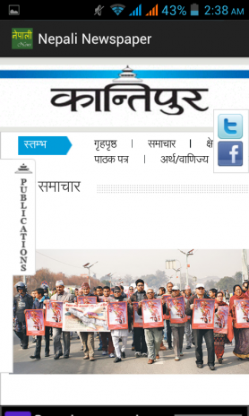 Nepali Newspaper 1 0 Download APK for Android - Aptoide