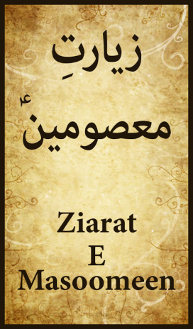 Ziarat e Masoomeen 1 0 Download APK for Android - Aptoide