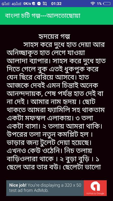 X Bangla Chotti