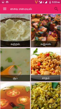 Veg recipes tamil 25 descargar apk para android aptoide veg recipes tamil captura de pantalla 2 forumfinder Choice Image