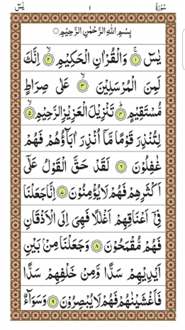 Surah Yasin Page 2 >> Surah Yaseen 1 7 Download Apk For Android Aptoide