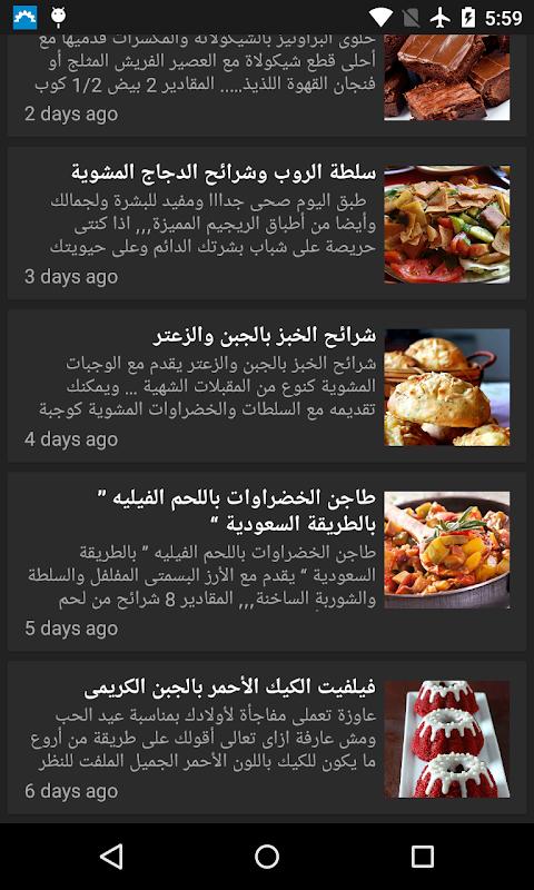 وصفات أكل عربية  سريعه وشهية screenshot 1