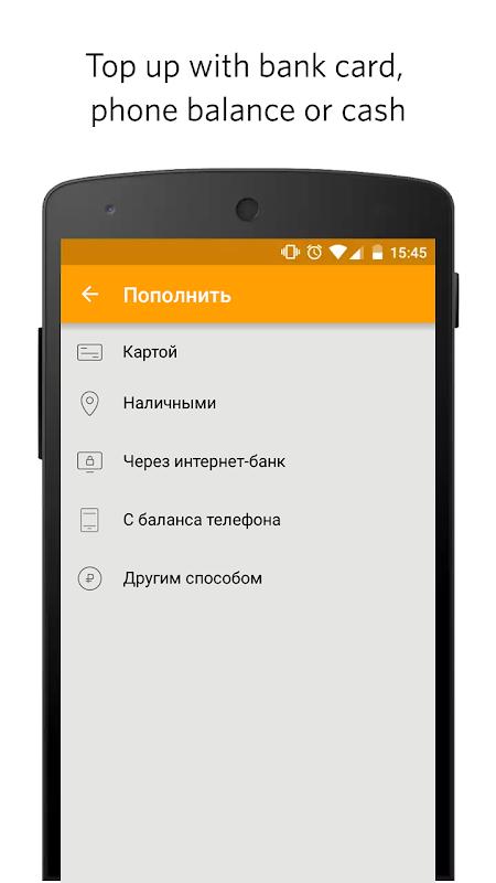 QIWI Wallet screenshot 16