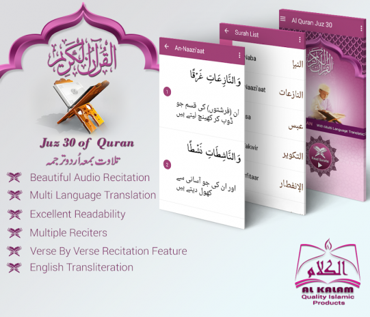 Juz 30 of Holy Quran 1 2 Download APK for Android - Aptoide