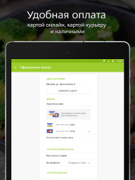 Delivery Club – доставка еды screenshot 10