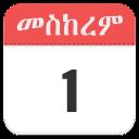 Calendar (Ethiopian)