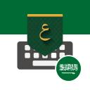 Saudi Arabic Keyboard تمام لوحة المفاتيح العربية