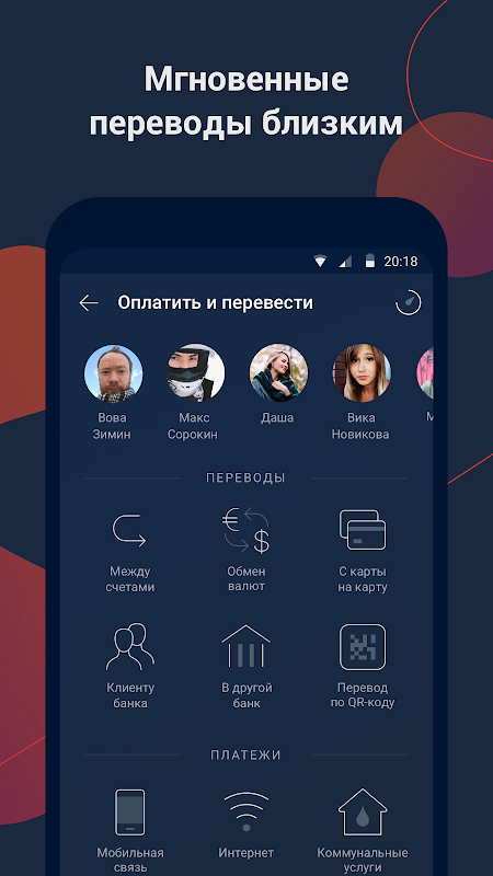 Альфа-Банк (Alfa-Bank) screenshot 2
