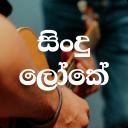 Sindu Loke-Sinhala Songs mp3